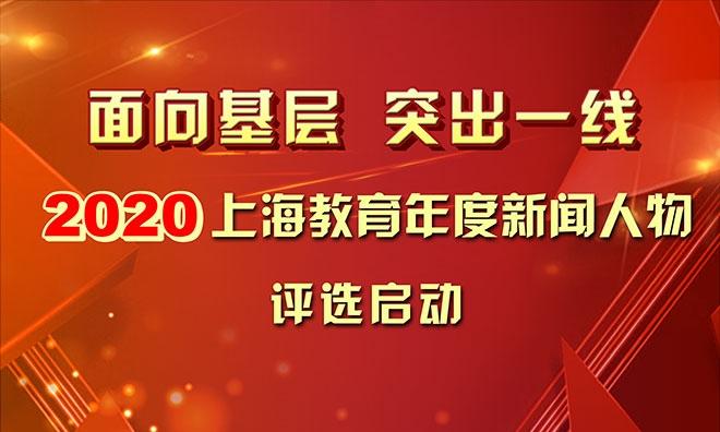 2020上海教育年度新闻人物评选