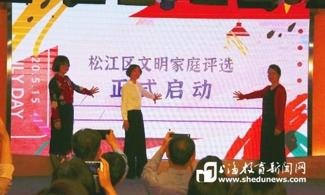 """国际家庭日,松江区这样宣传""""家庭教育"""",还为""""家风驿站""""进行了授牌"""