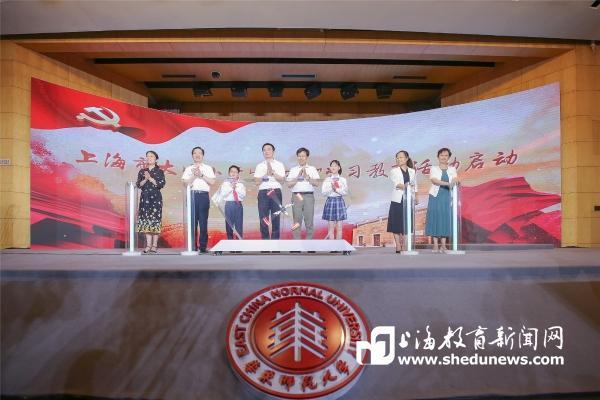 """上海市大中小学生""""四史""""学习教育活动启动仪式.jpg"""