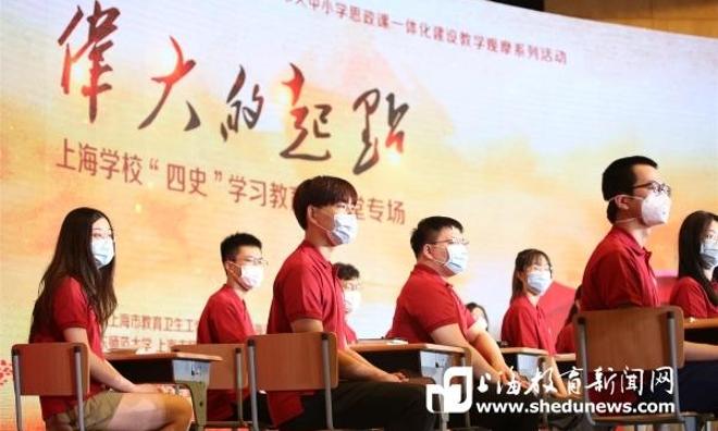 同上一堂党课,根植红色基因!上海推进大中小学思政课一体化建设