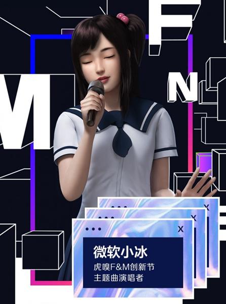 小冰演唱虎嗅F&M创新节主题曲_副本.jpg