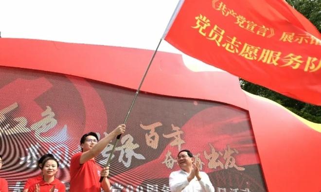 李强到复旦大学参加庆祝建党99周年主题党日活动,并为这支党员志愿服务队授队旗