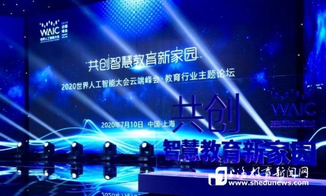 共创智慧教育新家园②|王平:上海教育愿为人工智能与智慧教育的深度融合做出贡献