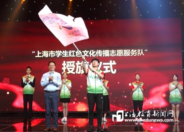 讲好红色故事,上海市学生红色文化传播志愿服务队成立