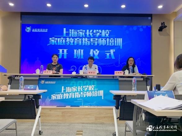 """上海培养专业家庭教育队伍 百名学员培训后将持证""""上岗"""""""