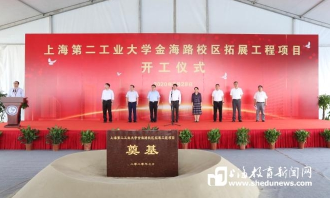 上海第二工业大学金海路校区拓展工程开工