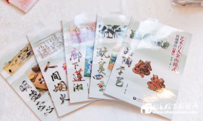"""解读艺术育人的""""金山模式"""",这套新书在上海书展发布了"""