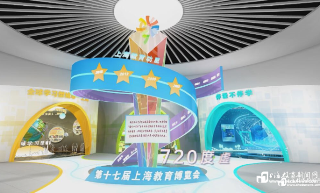 """""""更好的教育,更好的未来""""上海教博会首次推出线上教育展"""