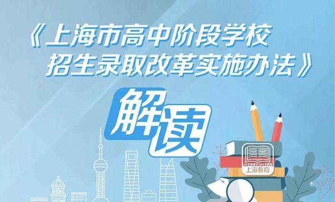 你最关心的问答!关于上海市高中阶段学校招生录取改革实施办法
