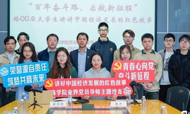 党史学习教育 | 给00后讲述中国经济发展的红色故事