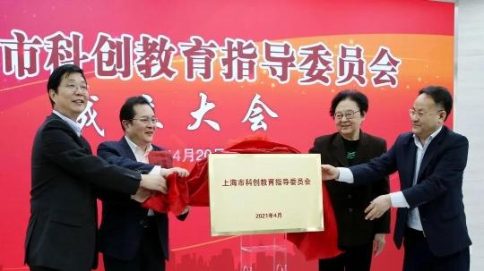 上海成立科创教育指导委员会,首届委员有院士、科学家、发明家