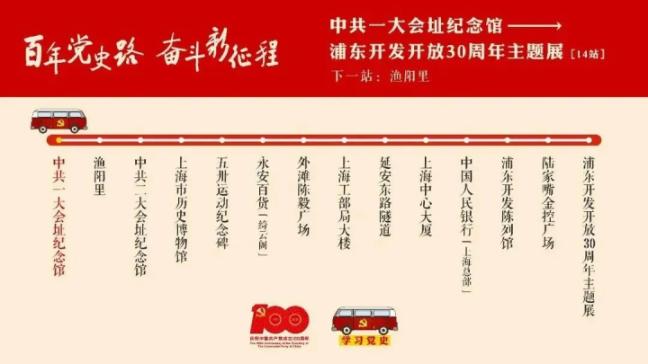 红色党史巴士正在运行,快跟上海师大的志愿者讲解员一起上车!