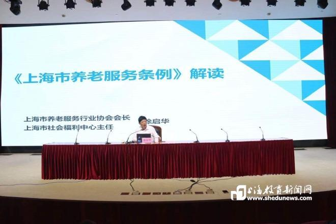 """上海开展金牌护理员培训 为""""大城养老""""培育高技能人才"""