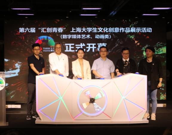 """用数字技术弘扬红色文化——第六届""""汇创青春""""上海大学生文化创意作品展示开幕"""