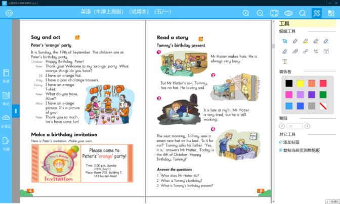 上海市中小学数字教材建设与教学应用的10年探索