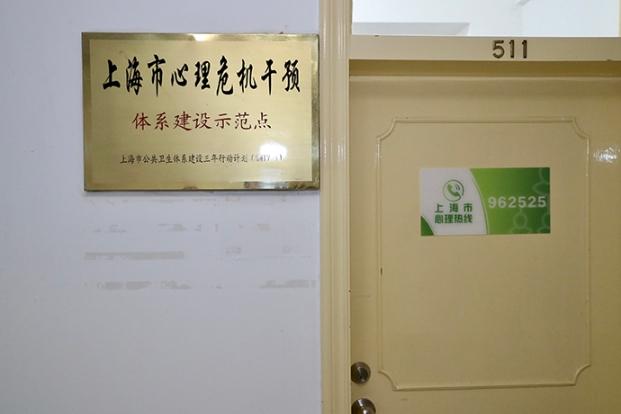 2021年9月1日,上海24小时心理热线962525开通。本文图片 上海市精神卫生中心供图