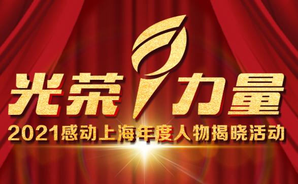 光荣与力量——2021感动上海年度人物揭晓