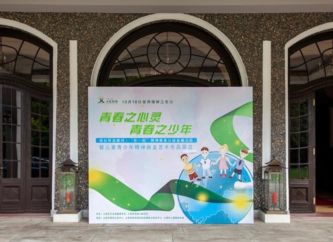 """10月10日,""""2021年世界精神卫生日""""主题活动在上海科学会堂举行。今年的主题是""""青春之心灵,青春之少年""""。 本文图片均为上海市精神卫生中心供图"""