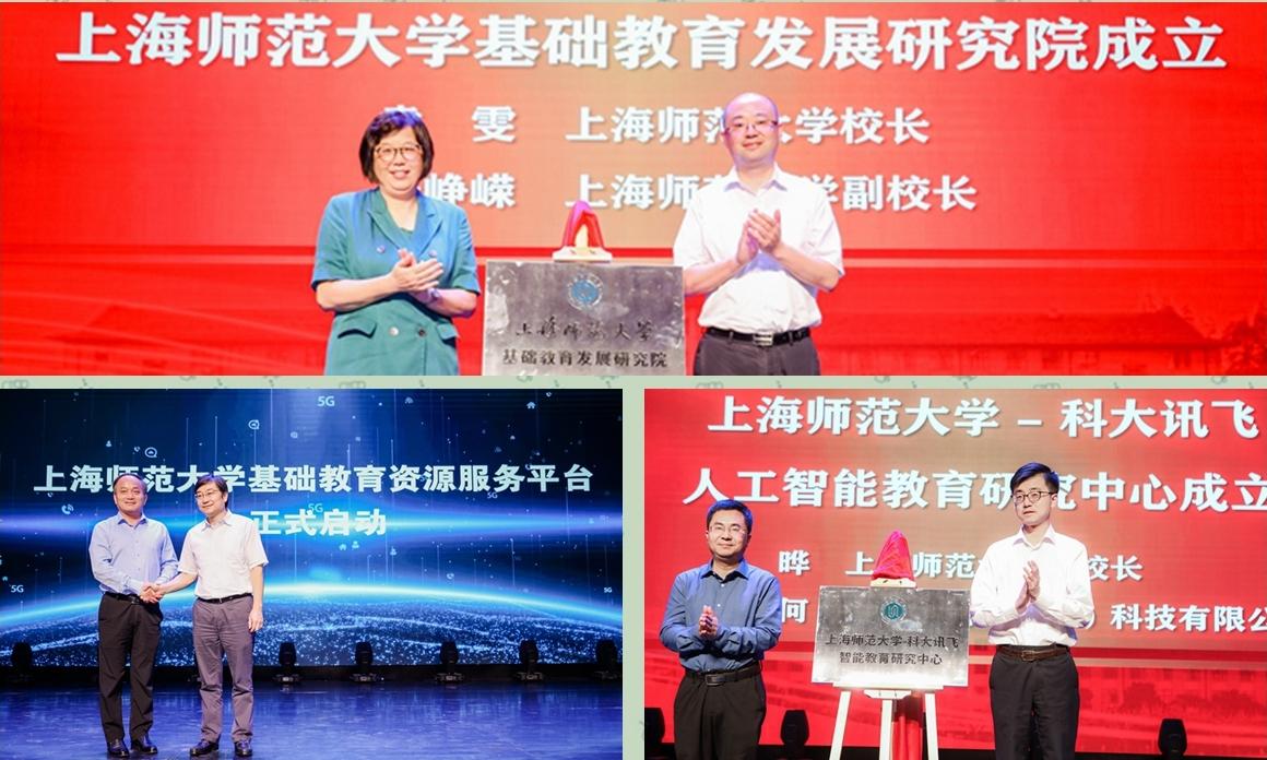 """上海师大打出服务""""组合拳"""",创新助力一流基础教育建设"""