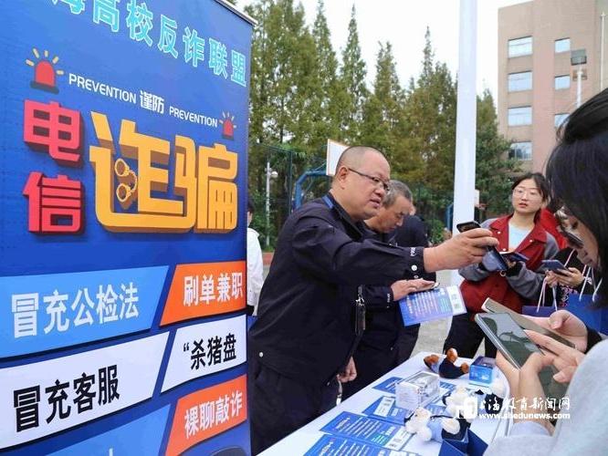 """构建""""无处不在""""的校园反诈保护网,上海高校""""全民反诈""""巡回宣传活动正式启动"""