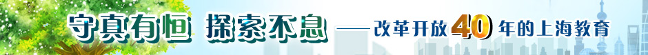 改革开放40年的上海教育