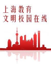 上海教育文明校园在线