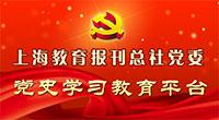 上海教育报刊总社党委党史学习教育平台