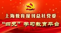 """上海教育报刊总社党委""""四史""""学习教育平台"""