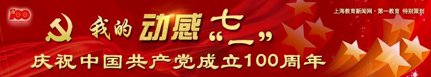"""我的动感七""""一""""——庆祝中国共产党成立100周年"""