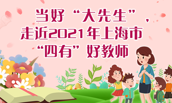 """当好""""大先生"""",走近2021上海市""""四有""""好教师"""